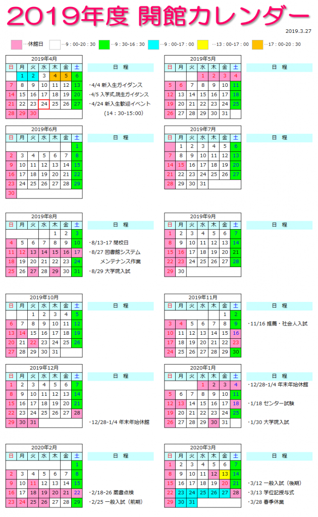 2019年度開館カレンダー