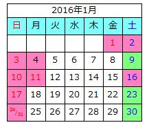 トップ用開館カレンダー
