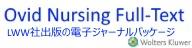 Ovid Nursing Full-Text 看護系電子ジャーナルパッケージ