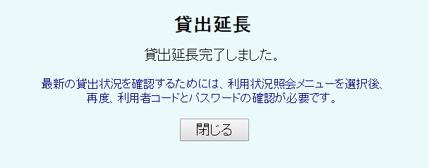 OPAC_enchologin3