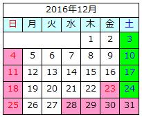 calender201612