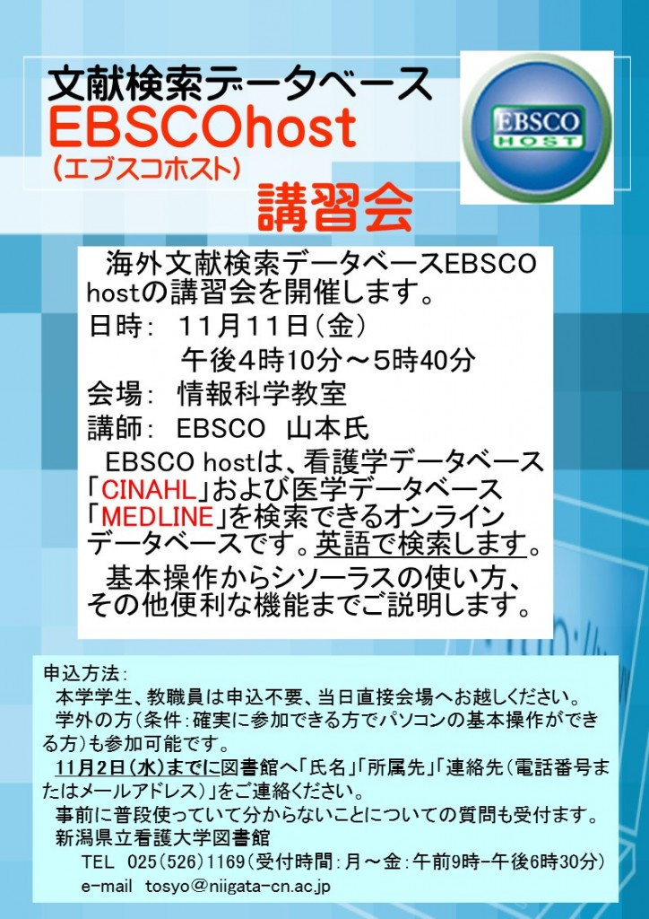 EBSCO host講習会ポスター
