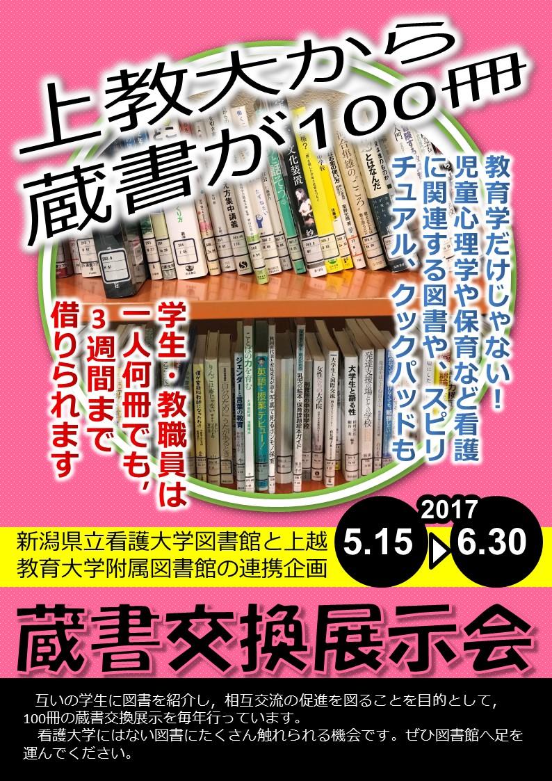 第8回蔵書交換展示会ポスター