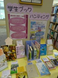 学生ブックハンティング購入図書展示2017-1
