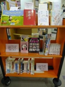学生ブックハンティング購入図書展示2017-2