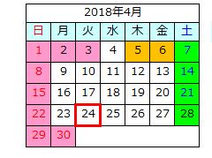 2018.04calender