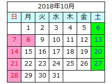 2018.10calendar
