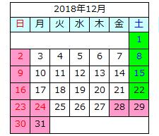 2018.12calendar