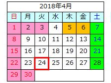2018.4calendar