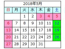 2018.5calendar