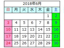 2018.6calendar