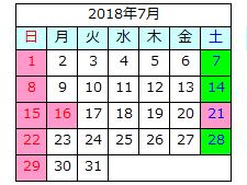 2018.7calendar