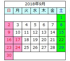 2018.9calendar