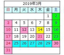 2019.3calendar